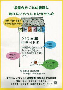 5月31日(金)幼稚園が「おみせやさん」になります。
